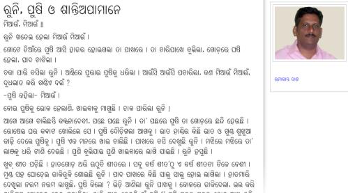 Odiastoryramakantadash